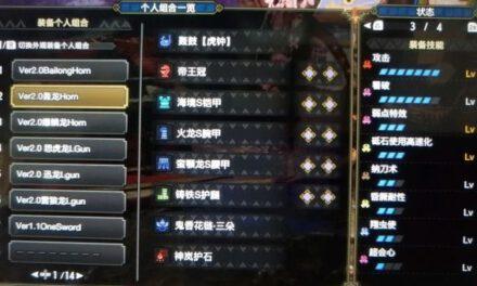 魔物獵人崛起-2.0版轟龍笛與爆鱗龍笛攻擊7配裝