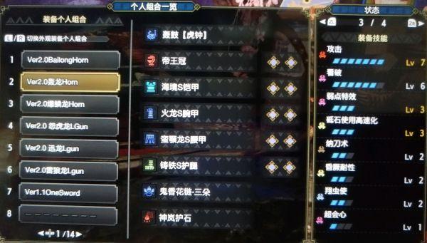魔物獵人崛起-2.0版轟龍笛與爆鱗龍笛攻擊7配裝 1