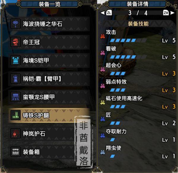 魔物獵人崛起-2.0版轟龍錘與泡狐龍錘配裝 5