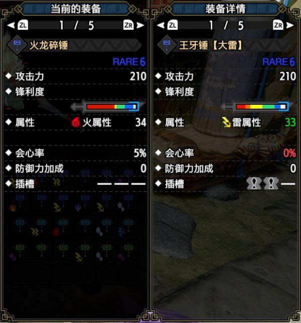 魔物獵人崛起-2.0版轟龍錘與泡狐龍錘配裝 9