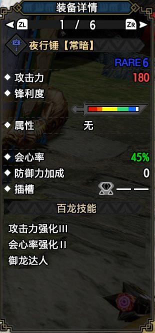 魔物獵人崛起-2.0版轟龍錘與泡狐龍錘配裝 11
