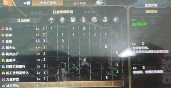 魔物獵人崛起-2.0版迅龍錘攻擊7配裝 17