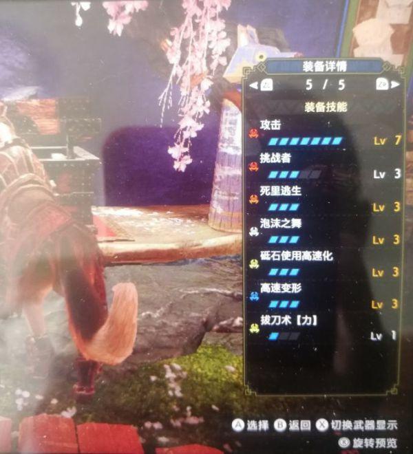 魔物獵人崛起-2.0版飛天斬斧配裝 1