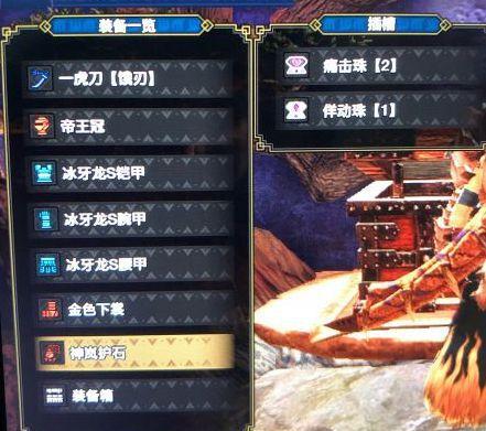魔物獵人崛起-2.0轟龍太刀畢業配裝 3
