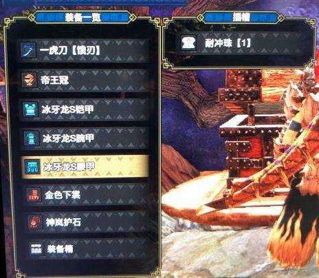 魔物獵人崛起-2.0轟龍太刀畢業配裝 7