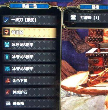 魔物獵人崛起-2.0轟龍太刀畢業配裝 13