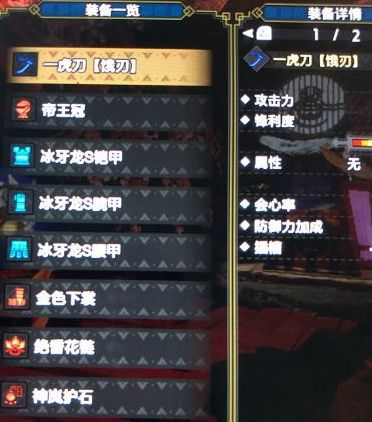魔物獵人崛起-2.0轟龍太刀畢業配裝 15