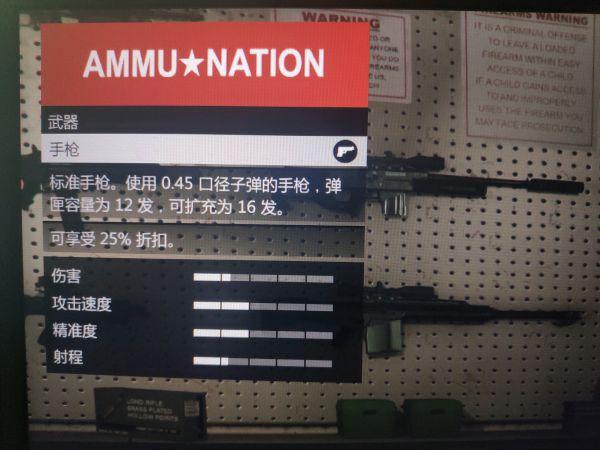 GTA5-故事模式隱藏獎勵入手 1