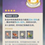 原神-1.6版本新增食譜雞豆花入手