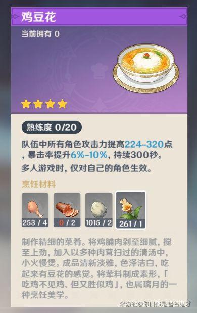 原神-1.6版本新增食譜雞豆花入手 1