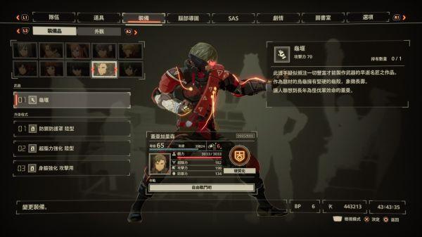 緋紅結系-主角與8位夥伴最強武器展示 21