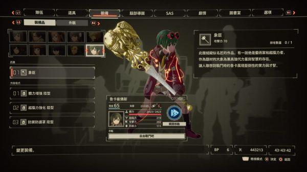 緋紅結系-主角與8位夥伴最強武器展示 23