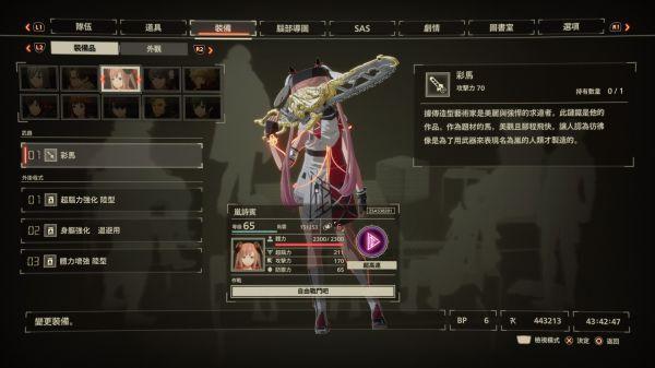 緋紅結系-主角與8位夥伴最強武器展示 11