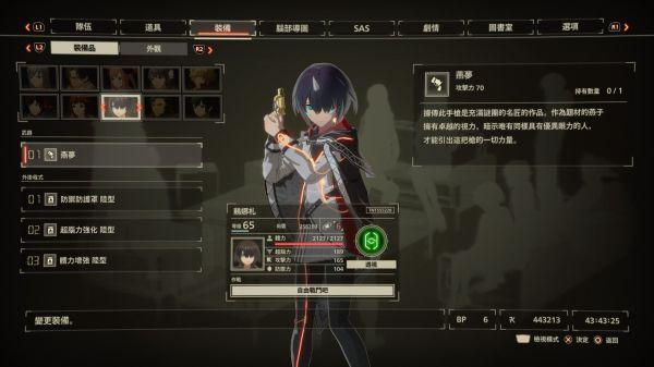 緋紅結系-主角與8位夥伴最強武器展示 19