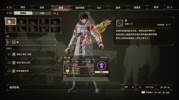 緋紅結系-主角與8位夥伴最強武器展示 1