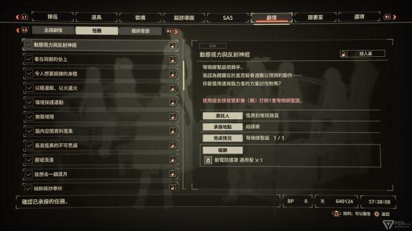緋紅結系-男主全支線任務攻略 3