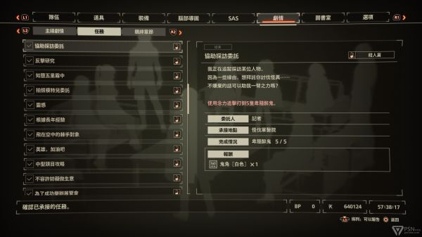 緋紅結系-男主全支線任務攻略 5