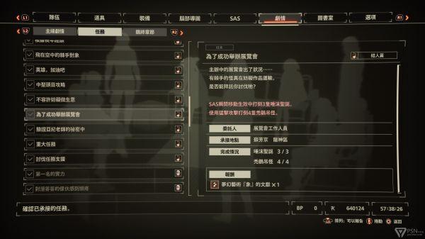 緋紅結系-男主全支線任務攻略 7