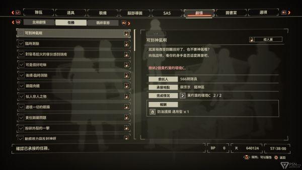 緋紅結系-男主全支線任務攻略 1