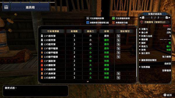 魔物獵人崛起-百龍重弩穿甲3配裝及操作 3