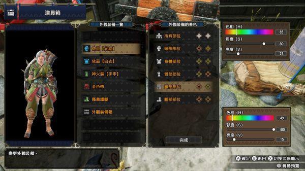 魔物獵人崛起-茶點店艾草幻化 5