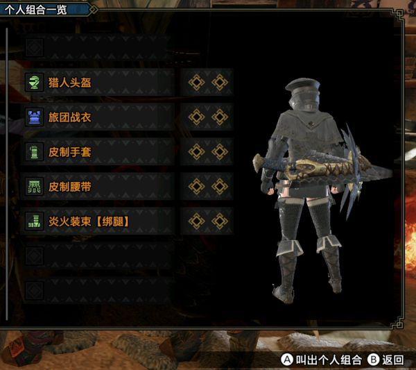 魔物獵人崛起-軍官樣式防具幻化 11