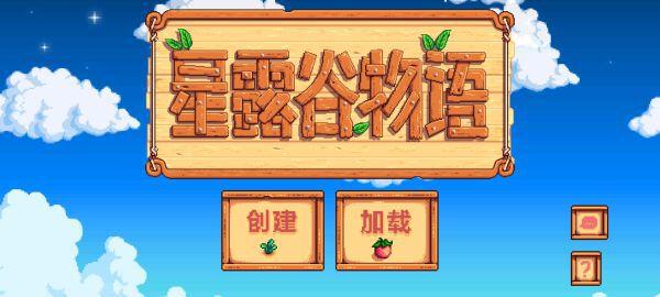 星露穀物語-雞舍使用教學 1