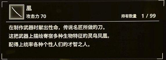緋紅結系-如何入手最終武器 3