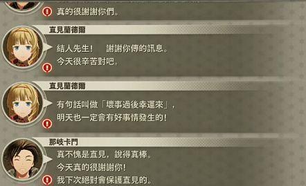緋紅結系-羈絆提升與戰鬥技巧 23