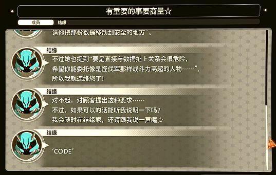 緋紅結系-動畫中隱藏的暗號任務密碼 1