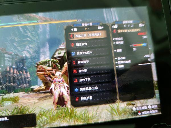 魔物獵人崛起-3.1版百龍大劍畢業配裝 21
