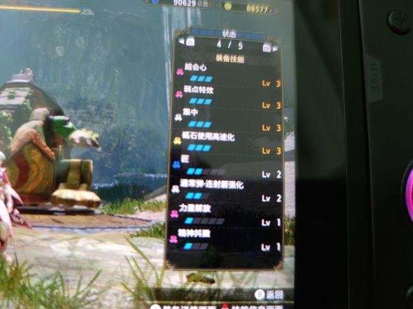 魔物獵人崛起-3.1版百龍大劍畢業配裝 17