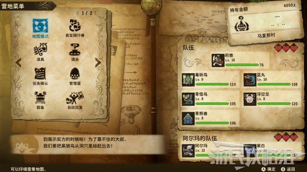 魔物獵人物語2破滅之翼-新手入門攻略 7